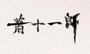 中国风书法字设计PS教程素材