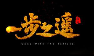 金色质感的书法字设计PS教程素材