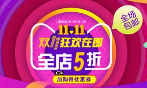 淘宝双11狂欢活动海报设计PSD素材
