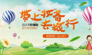 淘宝国庆嗨购海报设计PSD源文件