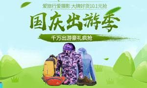 国庆出游记户外用品海报设计PSD素材