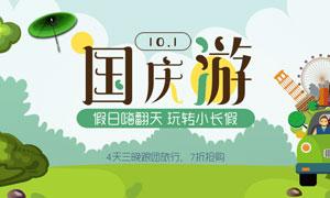 淘宝国庆旅行团活动海报PSD源文件