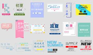 淘宝夏季海报字体排版设计PSD源文件
