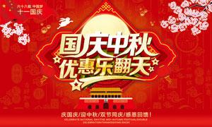 中秋国庆乐翻天海报设计PSD源文件