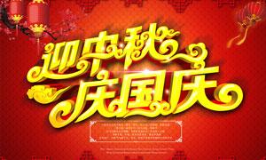中秋国庆喜庆海报模板PSD源文件
