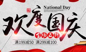 欢度国庆淘宝全屏海报设计PSD素材
