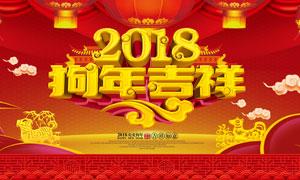 2018狗年吉祥喜庆海报PSD源文件