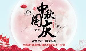 淘宝中秋国庆大促海报设计PSD素材