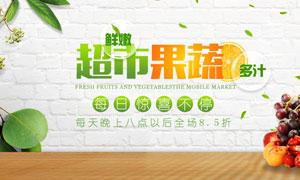 淘宝新鲜果蔬海报设计PSD源文件