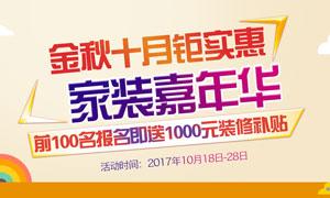 淘宝秋季家装活动海报设计PSD素材