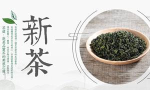 淘宝中国风主题茶叶海报设计PSD素材