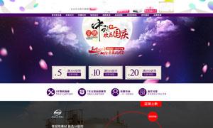 淘宝中秋国庆安防店铺首页模板PSD素材