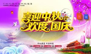 中秋国庆双节同庆海报模板PSD素材