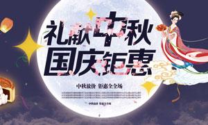 中秋国庆钜惠海报设计PSD源文件