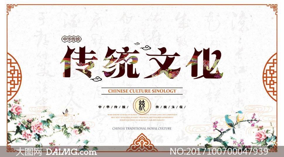 边框花朵花卉水墨花朵中国风海报传统文化海报海报设计广告设计模板