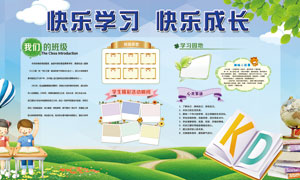 校园学习展板设计模板PSD源文件