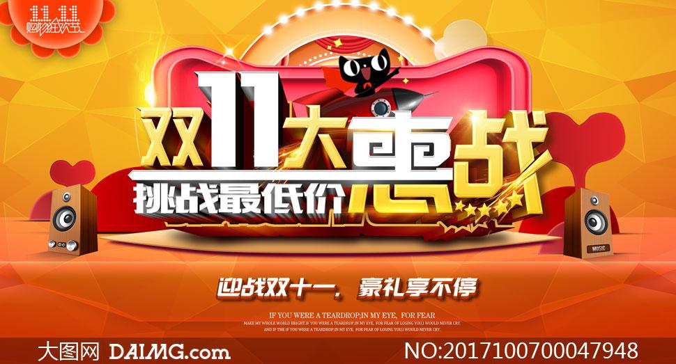 双11大惠战低价促销海报PSD源文件