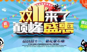 淘宝双11巅峰盛惠海报设计PSD素材