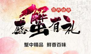 大杂蟹美食宣传海报设计PSD源文件