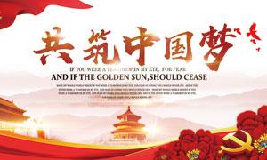 共筑中国梦宣传海报设计PSD模板