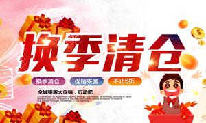 商场换季清仓促销海报设计PSD模板