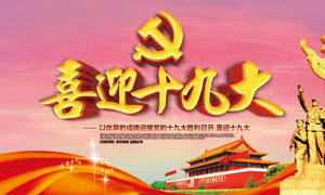 喜迎十九大庆祝海报设计PSD源文件