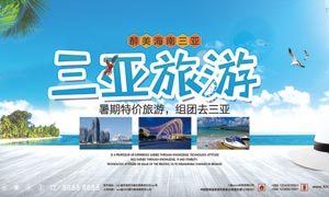 三亚暑期特价旅游海报设计PSD源文件