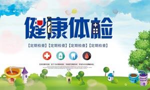 健康体检公益宣传海报设计PSD源文件