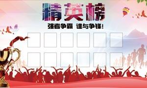 企业销售精英榜宣传栏PSD源文件