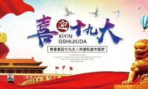 喜迎十九大共建中国梦海报PSD素材