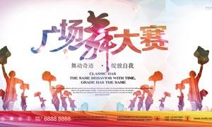广场舞大赛宣传海报模板PSD源文件