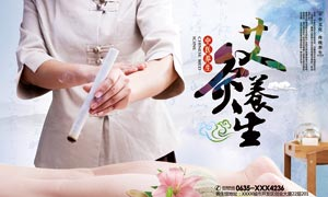 中医养生艾灸宣传海报设计PSD模板