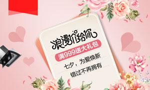 淘宝油烟机七夕活动海报设计PSD素材