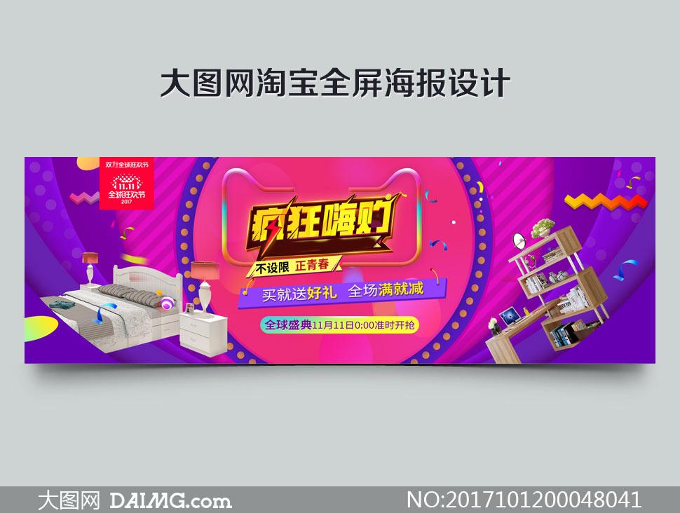 淘宝双11疯狂嗨购海报设计PSD素材