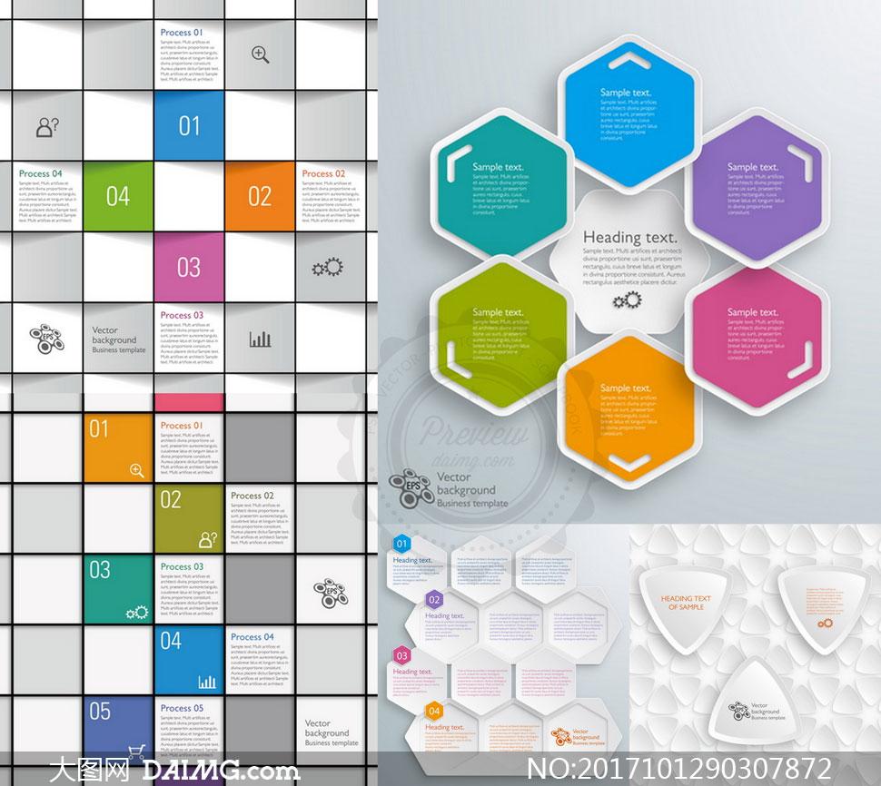 步骤操作流程立体质感炫彩缤纷多彩五彩几何抽象图形多边形六边形方形