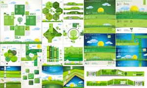 云朵草丛等能源生态信息图矢量素材