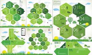 多边形元素绿色环保信息图矢量素材