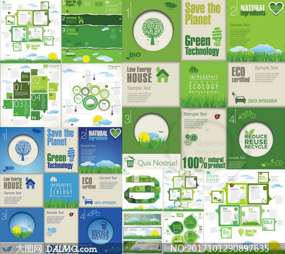 环保节能主题信息图表创意矢量素材