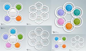 环环相扣图形元素信息图表矢量素材