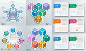 五彩几何图形元素信息图表矢量素材