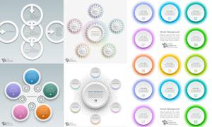 以圆形为元素的信息图创意高清图片