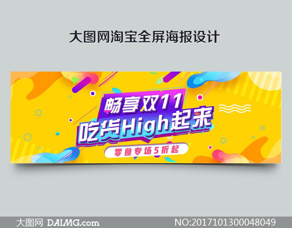 淘宝畅享双11活动海报设计PSD素材