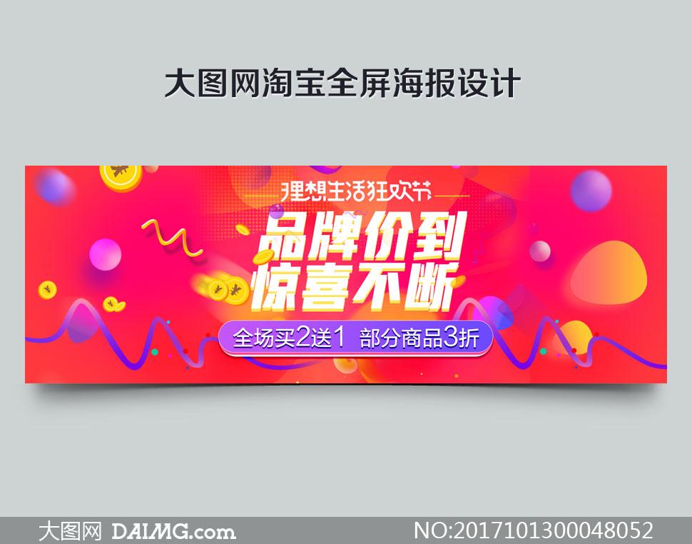 淘宝品牌促销海报设计PSD源文件