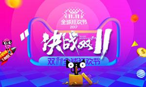 淘宝决战双11全屏促销海报PSD源文件
