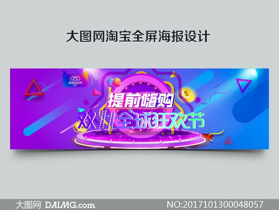 双11全球狂欢节活动海报PSD源文件