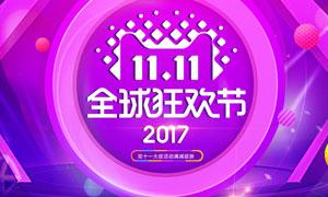 天猫2017双11狂欢节活动海报PSD素材