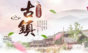淘宝古镇旅游宣传海报PSD源文件