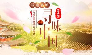 淘宝国庆旅游海报设计PSD源文件