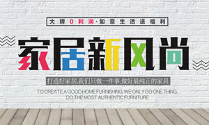 淘宝家居新风尚活动海报PSD源文件