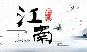 江南印象中国风主题海报设计PSD素材